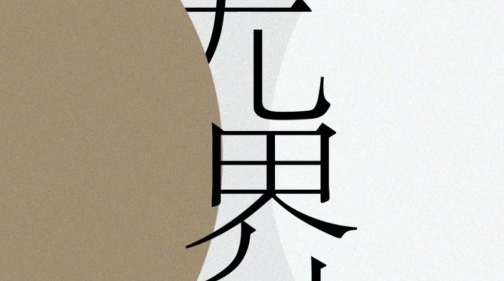 北京外国语大学第五届有爱设计大赛正式启动